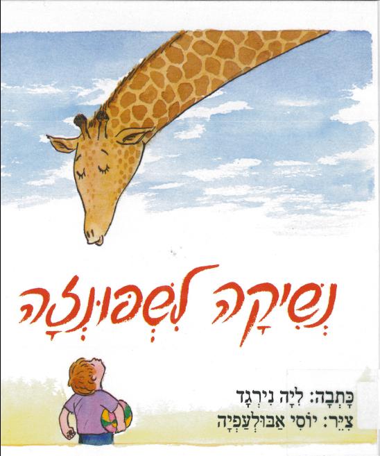 Children giraffe
