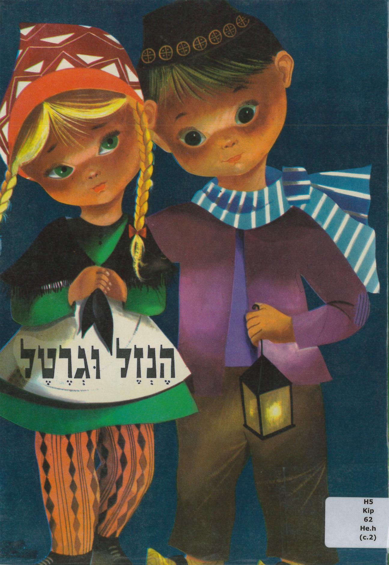 children hansel and G