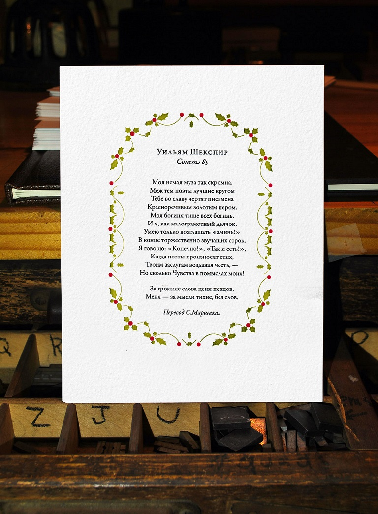 Bibliographical Press The Conveyor Is A Diagram On How To Print Sheet Kelsey Excelsior Sonnet 85 Ivan Gulkov Pillowface Mountain View California Usa
